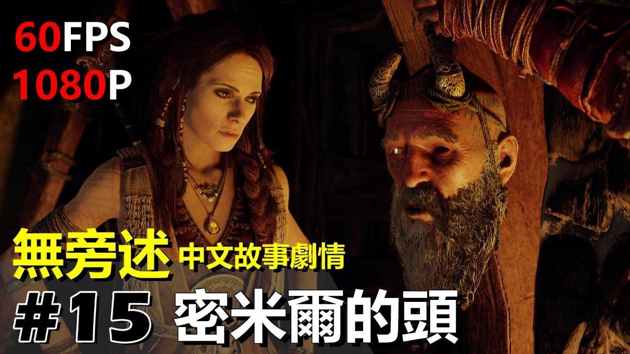 【 無旁述 - God Of War 戰神4 】中文 Gameplay 劇情故事:密米爾的頭 | 1080P 60FPS | PS4 - YouTube