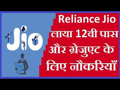 Job Opportunity With Reliance Jio for 12th pass & Graduate | कैसे करे आवेदन
