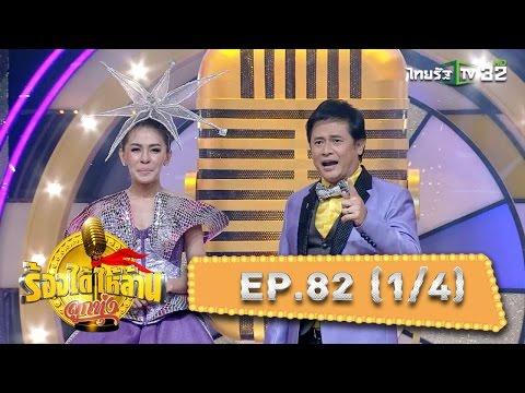 ย้อนหลัง ร้องได้ให้ล้าน : EP.82   28-08-59   ThairathTV   (1/4)
