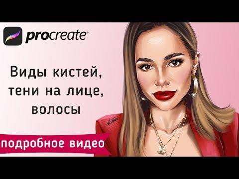 Подробное видео КАК и ЧЕМ рисовать в программе Procreate | Ok_DOODLE