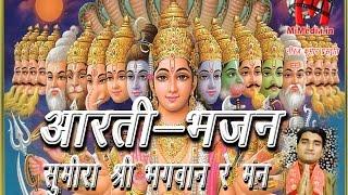 Top Hit Hindi Bhajan || SUMIRO SHRI RAM RE MAAN || Singer Akhilesh Upadhyay || MiMedia ||