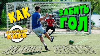 Обучение удару в футболе. Как бить низом щекой? Match skills tutorial.