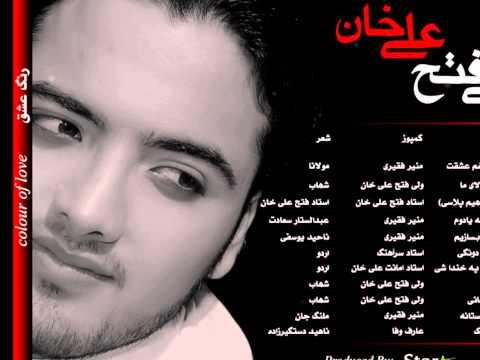 Wali Fateh Ali Khan Facebook Wali Fateh Ali Khan Jane na