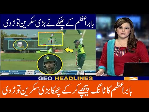 Babar Azam Super Six During Match || Pakistan Beat To Africa In 4th T20 2021.
