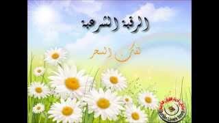 الرقية الشرعية لفك السحر بصوت الشيخ مشاري العفاسي