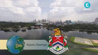 Что посмотреть в Куала Лумпур? Малайзия Вокруг света за 5 минут