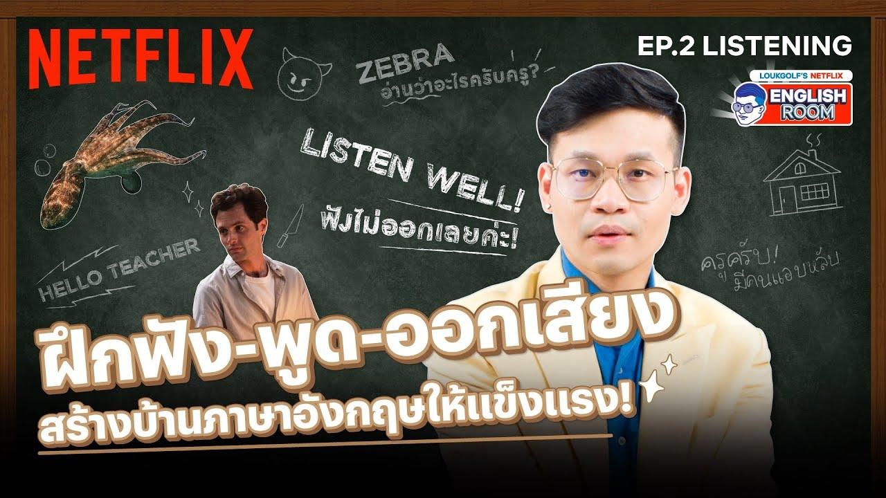 EP.2 | Listening | ฟังไม่ออก! ออกเสียงไม่เป๊ะ ทำไงดี? พี่ลูกกอล์ฟมีคำตอบ! | Netflix English Room
