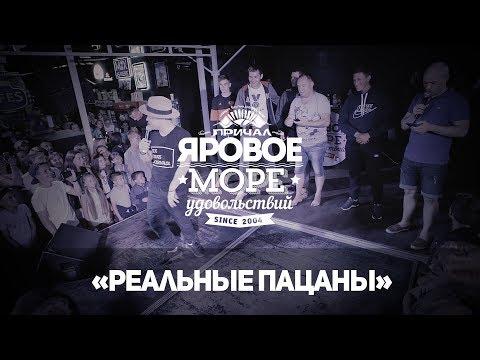 """Причал 22"" Реальные пацаны 28/07/17"