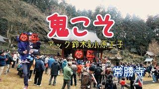 マック鈴木、小原正子さん、その子供達&ジーちゃんに遭遇 鬼こそ 常勝...