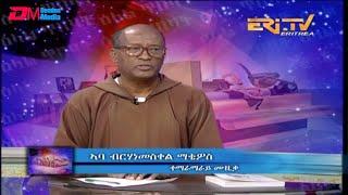 ERi-TV, #Eritrea - ዕላል ጥበባት: ኣባ ብርሃነ መስቀል ማቴዎስ - በዓል ሞያ ሙዚቃ