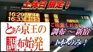 【休日1本限定!】調布始発準特急新宿行に乗ってみた! 【京王線】