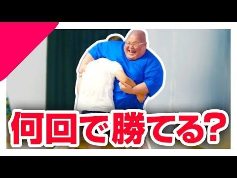 【恭一郎】160kgの巨漢と相撲をして何回で勝てるのか?!