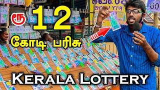 ரூ12 கோடி பரிசு kerala lottery tickets full details explain in tamil