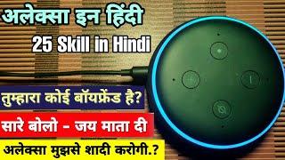 Alexa Hindi Skill ||Alexa के 25 हिंदी के मजेदार सवाल जवाब || Alexa in Hindi