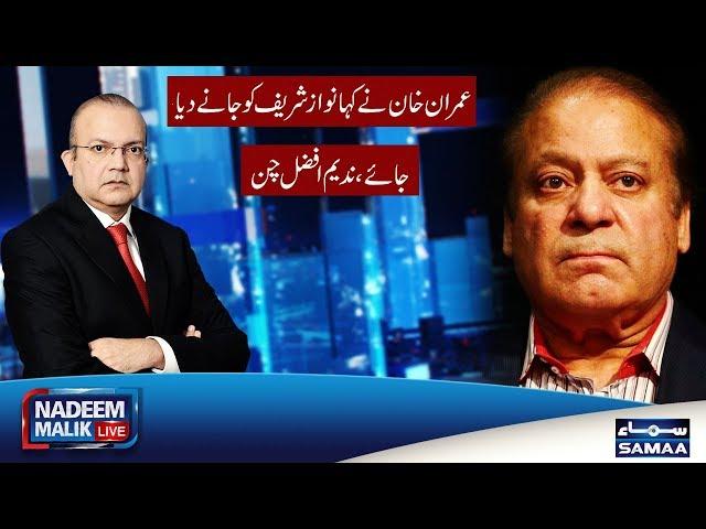 Imran Khan ne kaha Nawaz Sharif ko jane dia jaye, Nadeem Afzal Chan | SAMAA TV