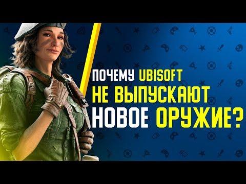 Почему Ubisoft не