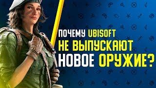 Почему Ubisoft не выпускают новое оружие в Rainbow Six Siege?