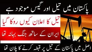 What happened with Pakistan oil reserves | Pakistan oil discovery | oil reserves in Karachi Sea