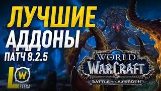 ЛУЧШИЕ АДДОНЫ ДЛЯ WOW 8.2.5 BATTLE FOR AZEROTH (Модпак Летёхи)