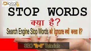 What are STOP WORDS | Why Search Engines IGNORE Stop Words| In Hindi