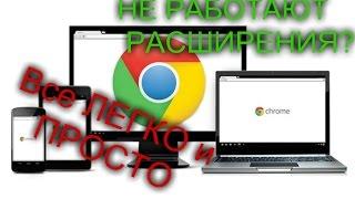Не работает расширения??? Google,Opera,Yandex! ВСЕ ЛЕГКО И ПРОСТО!