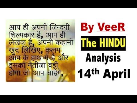 14 Apr-2017-The Hindu Editorial + PIB Discussion