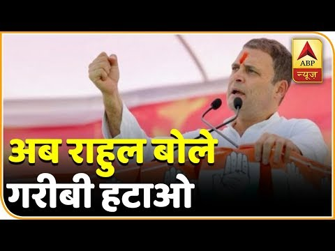 Rahul Gandhi Promises 'Universal Basic Income' For Poor | ABP News
