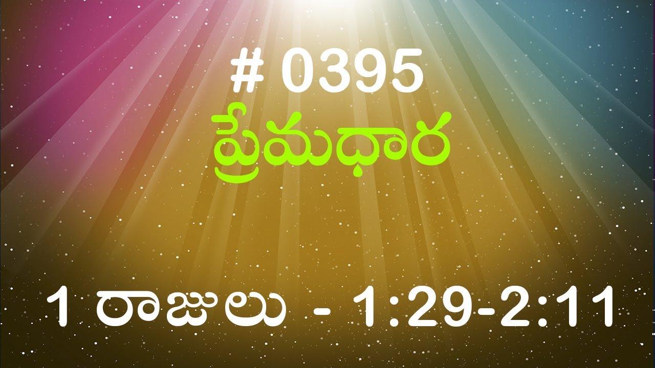 Repeat 1 రాజులు 1 : 29 - 2:11 (#0395) Telugu Bible