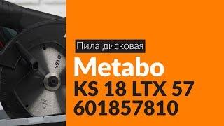Розпакування дискової пили Metabo KS 18 LTX 57 601857810 / Unboxing Metabo KS 18 LTX 57 601857810