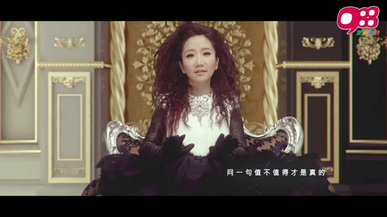 988玩强相隔8年的十金专辑 - 陶晶莹《真的假的》官方版MV 全球大首播