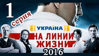 На линии жизни 1 серия - сериалы 2016 #анонс Наше кино