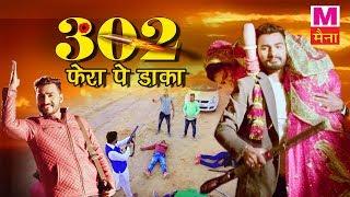 302 fera pe daka || binder danoda, neenu sindhar, kd bani aala | latest haryanvi song 2017