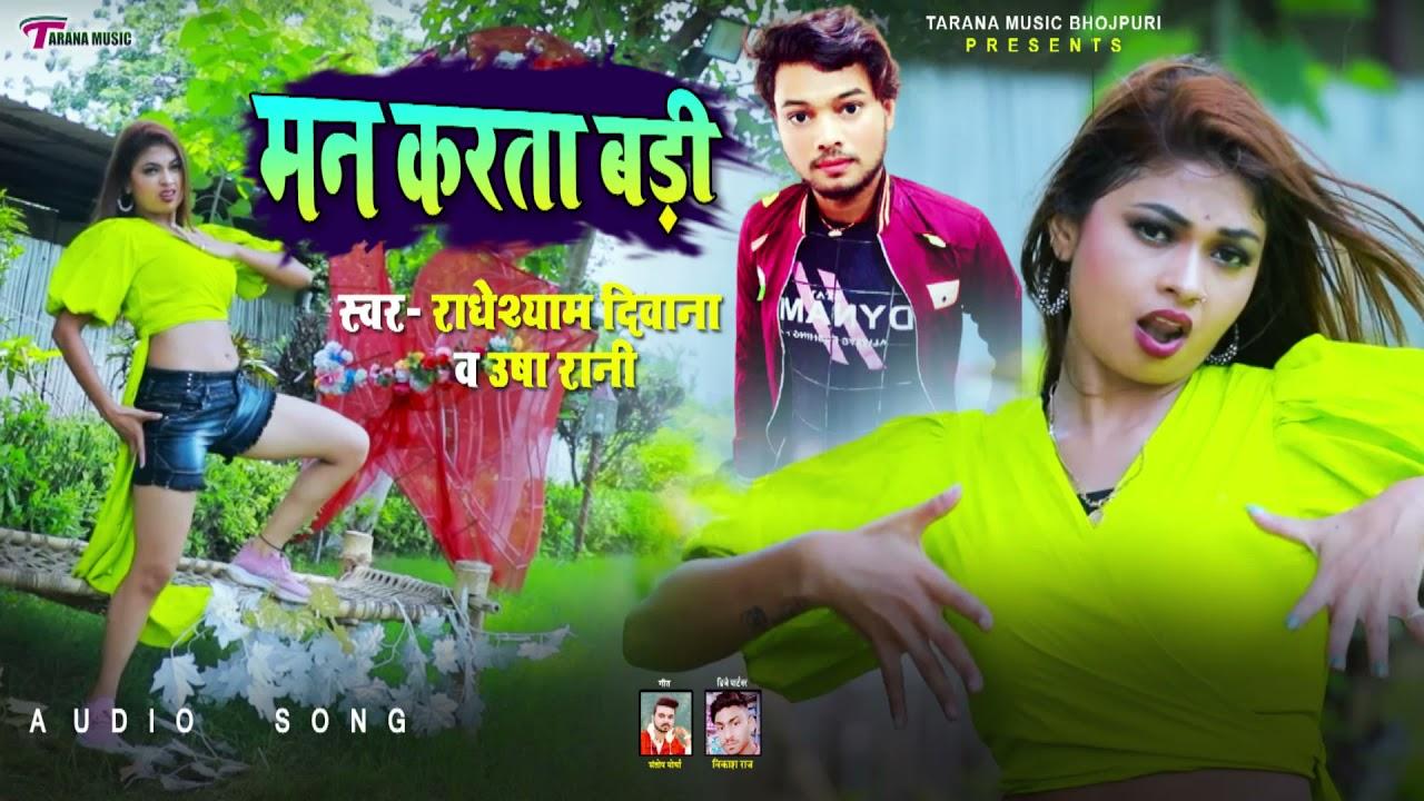 #Radheshyam Deewana का हिट गाना | मन करता बड़ी | Bhojpuri Hit Song 2021