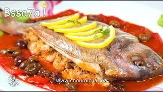 Choumicha : Poisson farci au four | شميشة : سمك محشو في الفرن