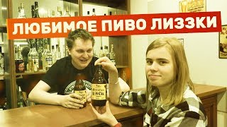 Обзор любимого пива Lizzka (Лиззка)