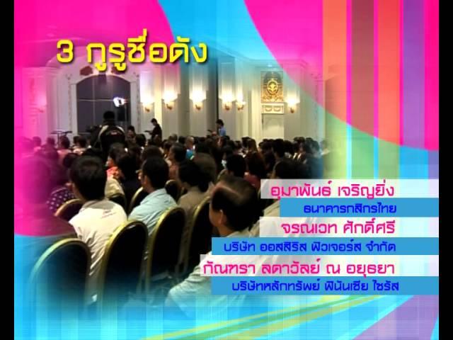 Spot Seminar Money Expo Hatyai 2013