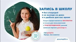 Запись в школу через региональный портал