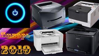 ???? Какой принтер купить домой или в офис? Обзор рынка за январь 2019 года