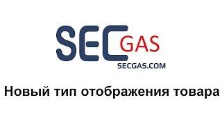 Новый тип отображения товаров - Интернет магазин ГБО SECGAS.RU(Голосование по ссылке: https://vk.com/wall217004461_21 И на сайте GAZMAP.RU http://gazmap.ru/novosti-gbo/noviy-tip-otobrazheniya-tovarov Дорогие ..., 2014-08-14T10:42:47.000Z)