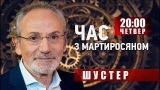 Савик Шустер в прямом эфире на телеканале НАШ