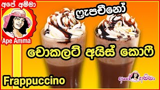 Frappuccino ice coffee Recipe