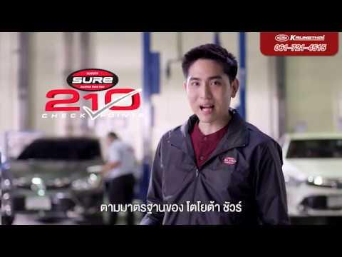 มั่นใจกับการตรวจรถมือสองก่อนขายของโตโยต้า ชัวร์ กรุงไทย