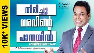 തിരിച്ചു വരവിന്റെ പാതയിൽ Sunday Worship | Malayalam christian message | Brother Suresh Babu