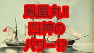 鳳凰丸は、幕末に江戸幕府によって建造された西洋式帆船 □音楽素材 魔王魂 □引用.