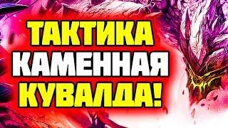 Секретный билд на Мальфита | Лига Легенд