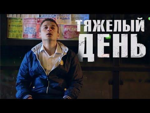 """короткометражный фильм """"Тяжёлый день"""" / """"Hard day"""" short film"""
