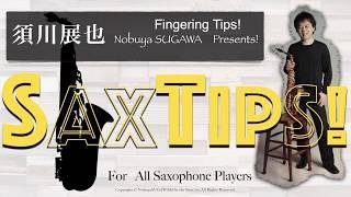 須川展也のSAXTIPS 基本編 指を早く動かすには?SaxTips2-1