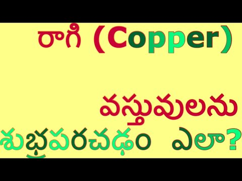 Raagi Vessels Cleening In TELUGU!! How to clean copper item!!! Easy way to Clean RAGi(Copper) items