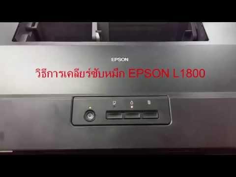 วิธีการเคลียร์ซับหมึก Epson L1800