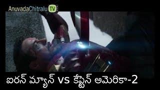 Iron Man vs Captain America-2 | Civil War Telugu Dubbed Movie Clip | AnuvadaChitraluTV